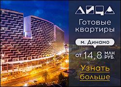 Готовые квартиры на Ходынке, 10 мин до м. Динамо Бизнес-класс от 14,8 млн рублей